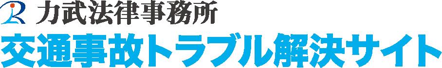 力武法律事務所 長崎 弁護士 交通事故トラブル解決サイト